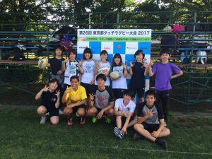 第26回東京都タッチラグビー大会2017
