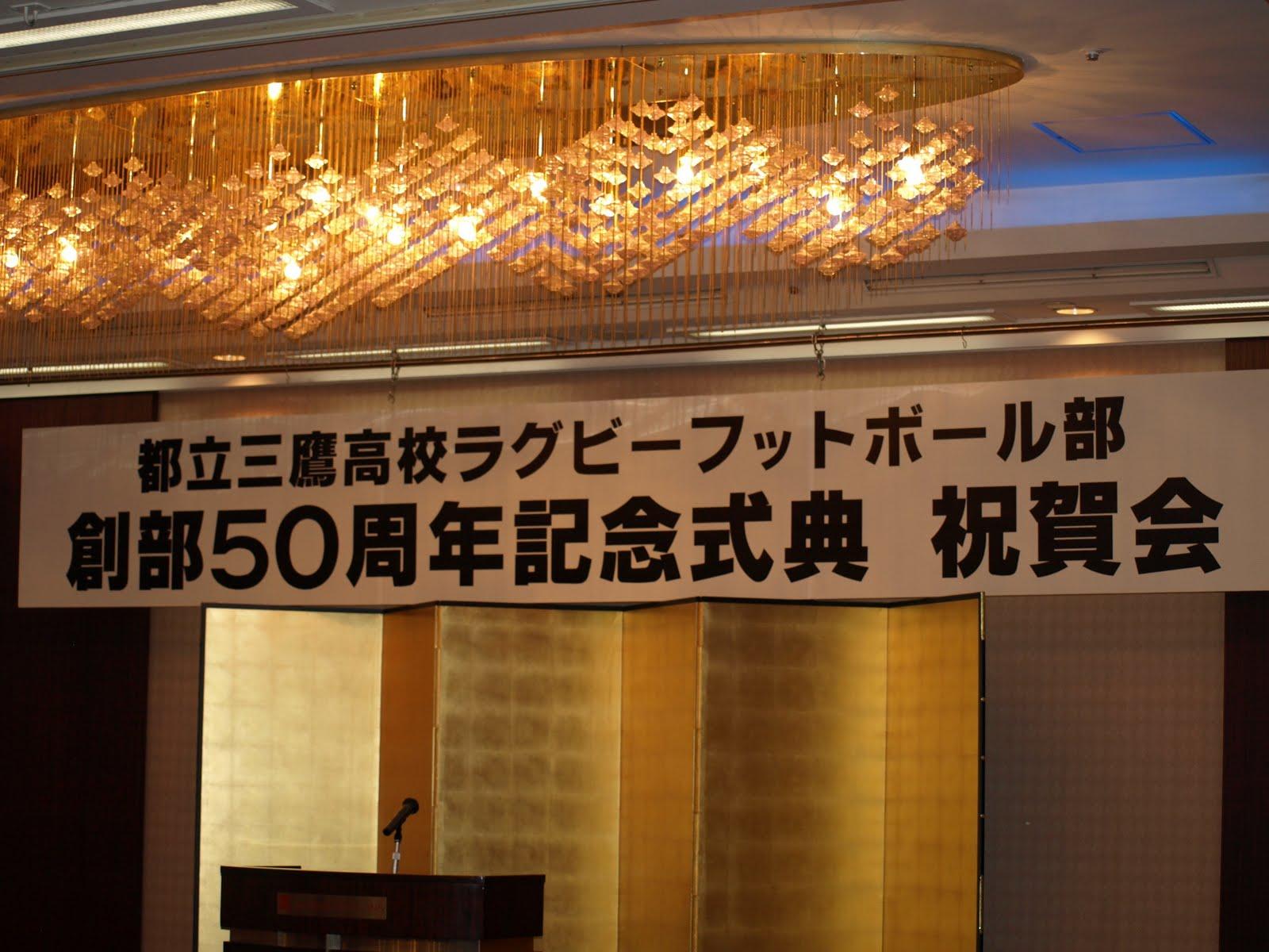 創部50周年記念式典