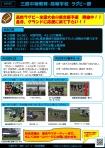 ラグビー部試合観戦ガイド2012秋